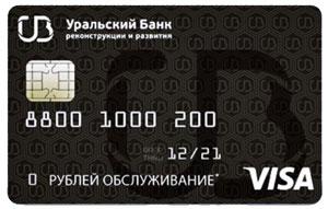 Уральский Банк Реконструкции и Развития - Кредитная карта