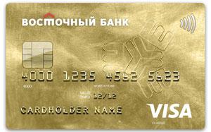 Восточный Экспресс Банк - Кредитная карта